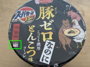 豚ゼロなのにこってり濃厚とんこつ味ラーメン