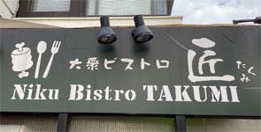 大衆ビストロ匠(大阪・西中島)