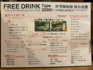 2000円の飲み放題メニュー