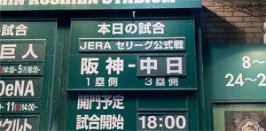 阪神vs中日(2020/10/1)
