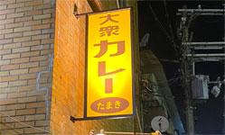 大衆カレーたまき(甲子園口駅北口)