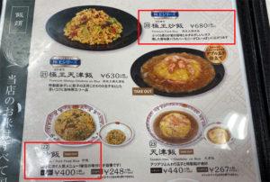 極王炒飯と炒飯の値段