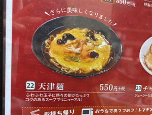 普通の天津麺