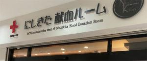 にしきた献血ルーム