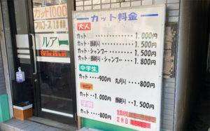1000円カットとその他料金