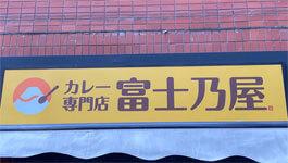 カレー専門店富士乃屋(本町・四橋)